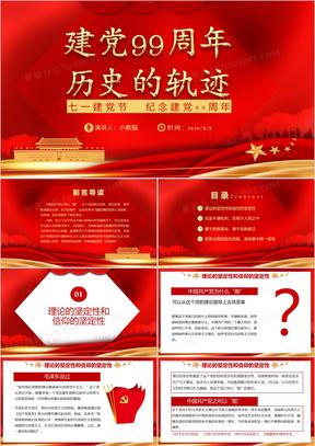 七一纪念建党99周年历史的轨迹中国风党政军警通用PPT模板