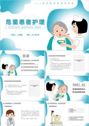 卡通风危重患者护理医疗培训教育培训通用PPT模板