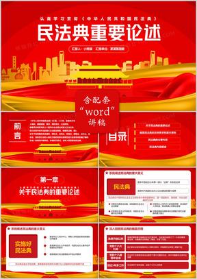认真学习贯彻《中华人民共和国民法典》民法典重要论述通用PPT模板