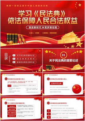 红色中国风学习民法典培训课件党政军警通用PPT模板