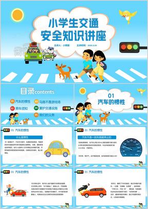 卡通2020小学生交通安全知识讲座教育培训通用PPT模板