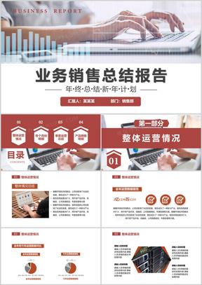 2020业务销售总结报告年终总结新年计划通用PPT模板