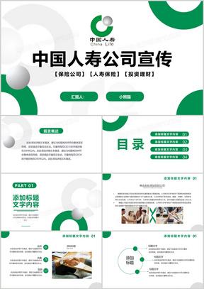 2020简约风中国人寿公司宣传投资理财通用PPT模板