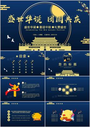 2020蓝色中国风盛世华诞团圆共庆节日通用PPT模板