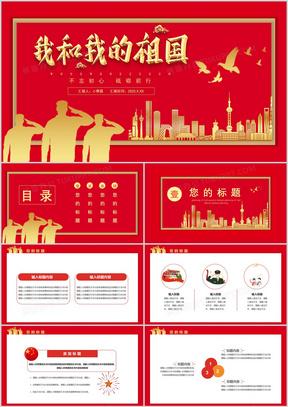 2020红色中国风我和我的祖国不忘初心砥砺前行党政军警通用PPT模板