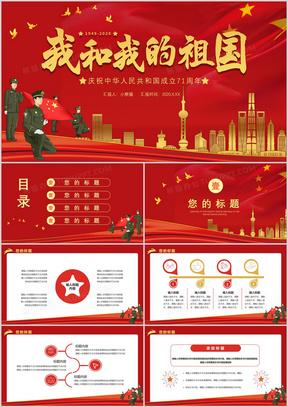 2020红色中国风我和我的祖国庆祝中华人民共和国成立71周年通用PPT模板