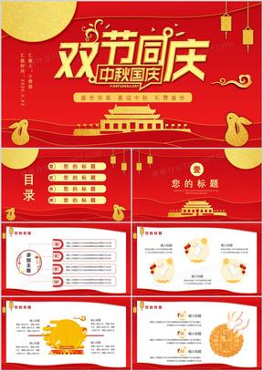 2020红色中国风双节国庆中秋国庆节假节日通用PPT模板