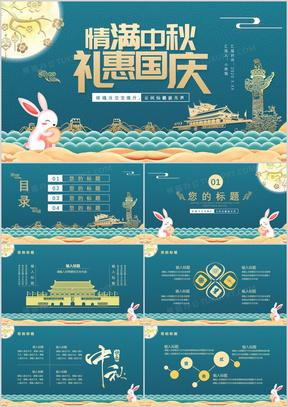 2020简约中秋国庆双节同庆创意节假节日PPT模板