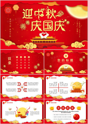 2020红色中国风迎中秋庆国庆盛世华诞节假节日通用PPT模板