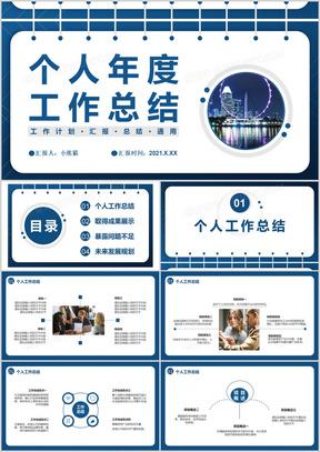 2021简约商务风个人年度工作总结计划·汇报·总结·通用PPT模板