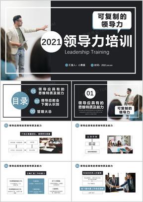 2021商务风领导力培训可复制的领导力教育培训通用PPT模板