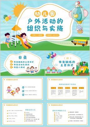 卡通风幼儿园户外活动的组织与实施通用PPT模板