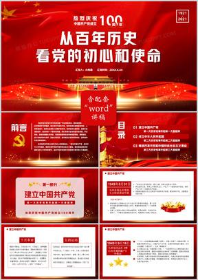 热烈庆祝中国共产党成立100周年从百年历史看党的初心和使命通用PPT模板