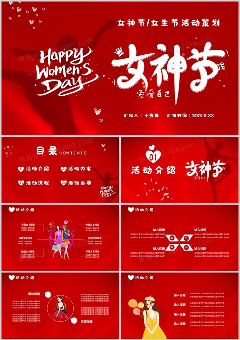 红色女神节活动策划通用PPT模板