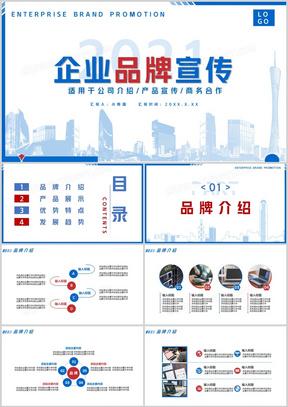 2021蓝色简约风企业品牌宣传通用PPT模板