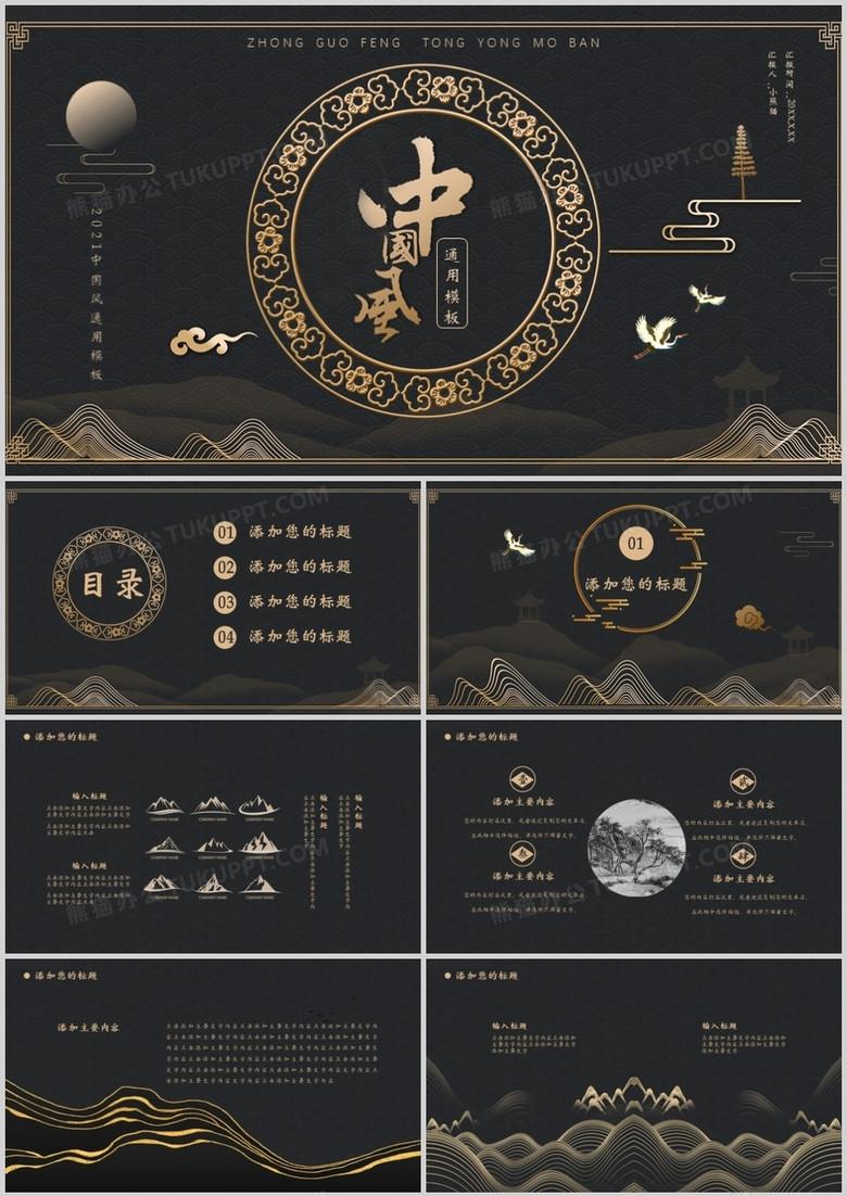 黑金中国风通用PPT模板