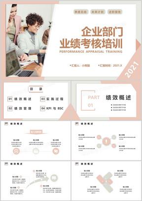 简约商务风企业部门业绩考核培训通用PPT模板