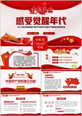 红色党政风中国共产党的建立专题党史党课学习教育PPT模板