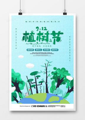 手绘卡通简约312植树节宣传海报设计