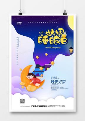 手绘卡通简约世界睡眠日宣传海报设计