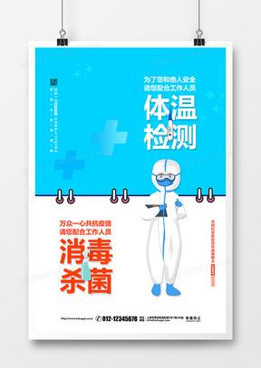 创意简约疫情防控体温检测消毒杀菌倡议宣传海报设计