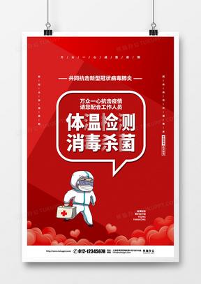 红色简约疫情防控体温检测消毒杀菌倡议宣传海报设计