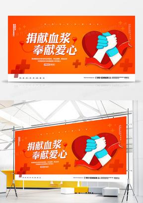 红色简约疫情防控捐献血浆奉献爱心公益宣传展板设计