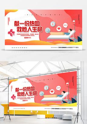 扁平化简约疫情防控献一份热血救他人生命公益宣传展板设计