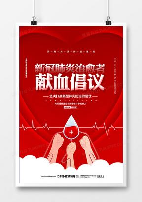 红色创意简约疫情防控捐献血浆公益宣传海报设计