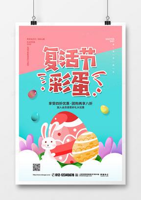 彩色简约复活节促销宣传海报设计
