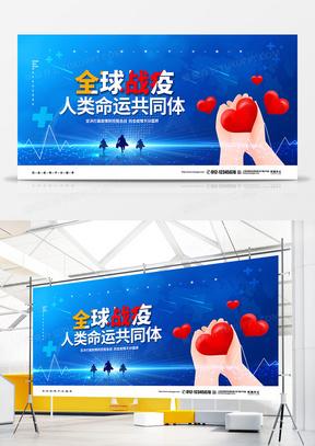 蓝色大气全球战疫宣传展板设计