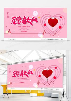 粉色简约无偿献血世界献血日宣传展板设计