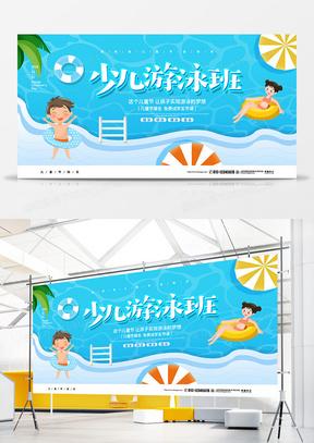 蓝色卡通简约少儿游泳班招生儿童节宣传展板设计