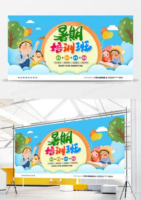 手绘卡通简约暑期培训班招生宣传展板设计