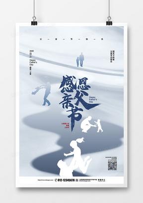 灰色简约感恩父亲节父亲节宣传海报设计