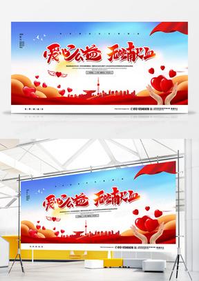 蓝色大气爱心公益无偿献血世界献血日宣传展板设计
