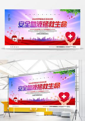 简约大气安全血液拯救生命世界献血日宣传展板设计
