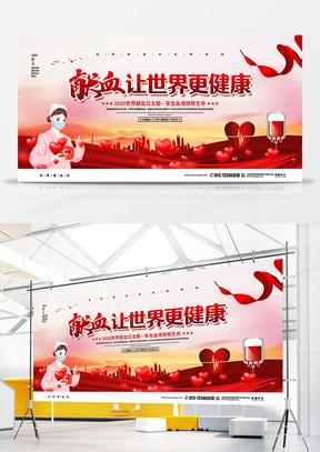 红色大气献血让世界更健康世界献血日宣传展板设计