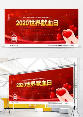 红色大气2020世界献血日宣传展板设计