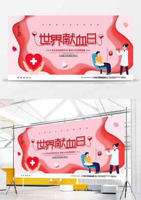 粉色剪纸简约世界献血日公益宣传展板设计