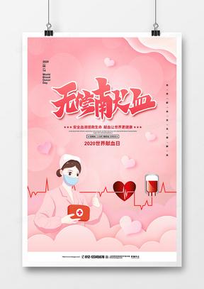 粉色剪纸简约无偿献血世界献血日公益宣传海报设计