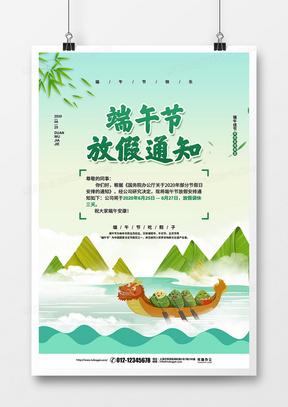 手绘简约端午节放假通知宣传海报设计