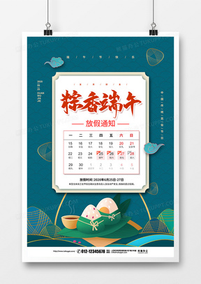 新中式简约粽香端午节放假通知宣传海报设计