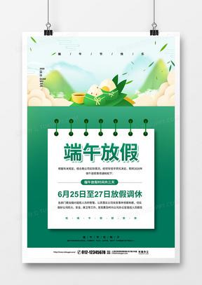 绿色清新端午节放假通知宣传海报设计