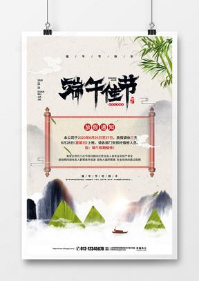 中国风简约端午佳节放假通知宣传海报设计