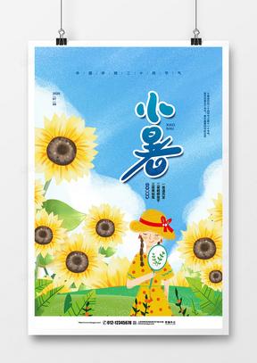 手绘插画简约二十四节气小暑宣传海报设计