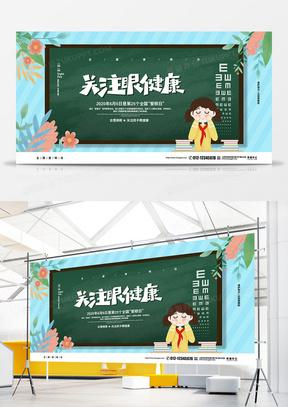 手绘卡通简约黑板关注眼健康全国爱眼日宣传展板设计