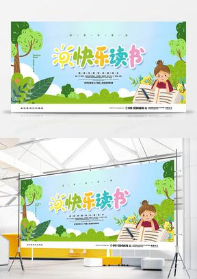 手绘卡通简约快乐读书分享会宣传展板设计