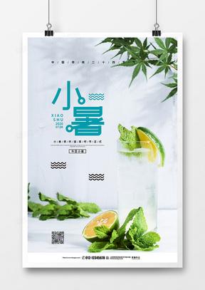 清新文艺简约二十四节气小暑宣传海报设计