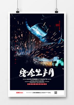 简约2020安全生产月宣传海报设计